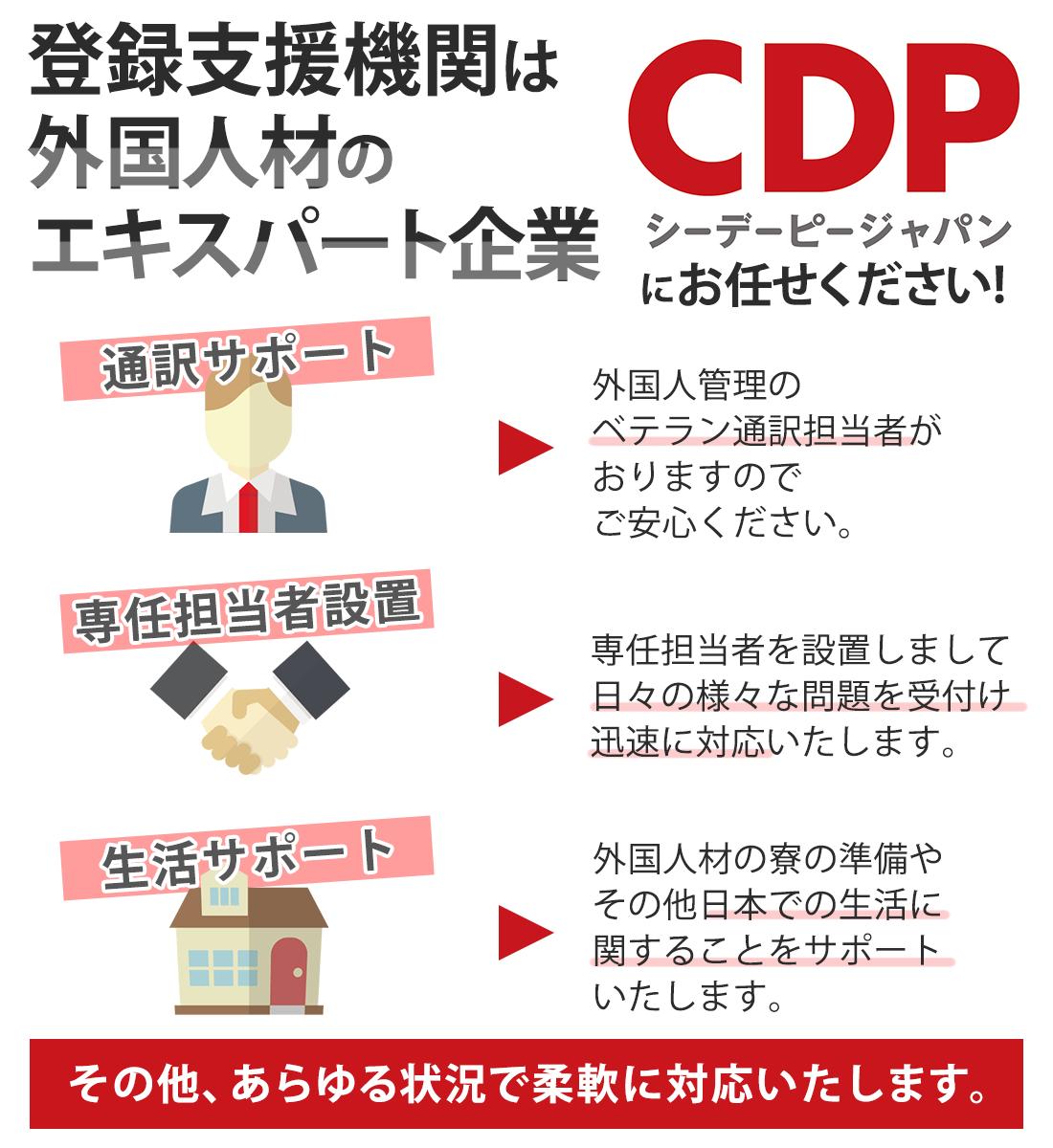 登録支援機関は外国人材のエキスパート企業 シーデーピージャパンにお任せください!