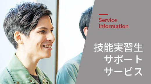 技能実習生サポートサービス