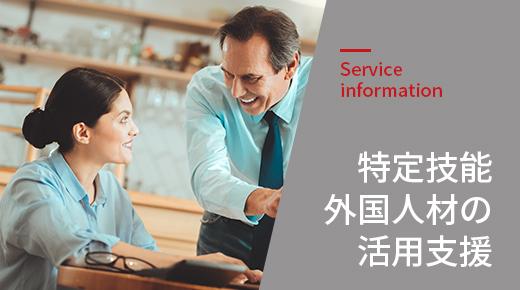 特定技能外国人材の活用支援