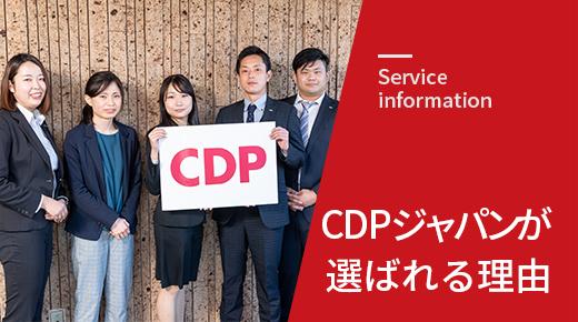 CDPジャパンが選ばれる理由