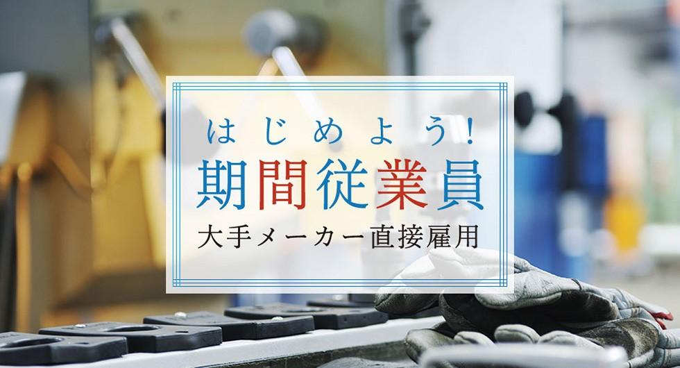 期間工ジョブ 関東圏で働く!はじめよう!期間従業員 大手メーカー直接雇用