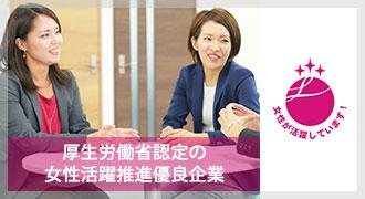 厚生労働省認定の女性活躍推優良企業